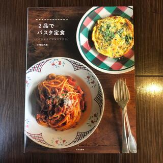 2品でパスタ定食(料理/グルメ)