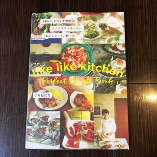 予約のとれない料理教室ライクライクキッチン「おいしい!」の作り方 like li(料理/グルメ)