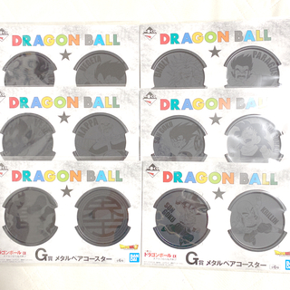 ドラゴンボール - 一番くじ ドラゴンボール G賞 メタルペアコースター 全種類 コンプリート !