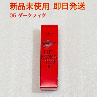 KATE - 新品未開封 限定 KATE ケイト リップモンスター 05 ダークフィグ 口紅