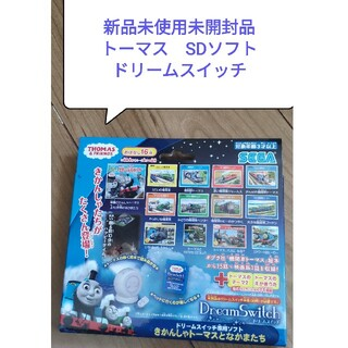 セガ(SEGA)のドリームスイッチ 専用ソフト きかんしゃトーマス SDカード(知育玩具)
