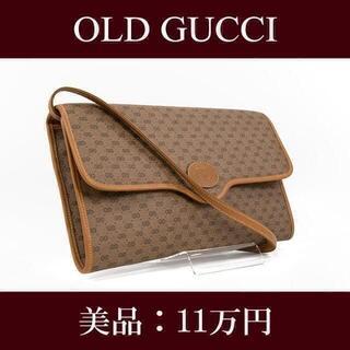 グッチ(Gucci)の【全額返金保証・送料無料・美品】オールドグッチ・ショルダーバッグ(I018)(ショルダーバッグ)