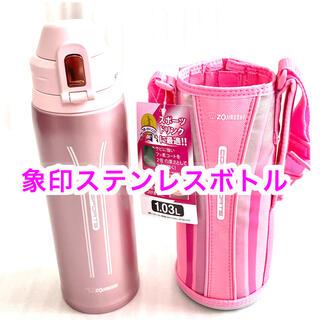象印ステンレスボトル 保冷専用 1.03ℓ(水筒)
