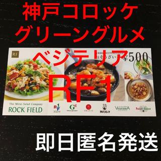 RF1 グリーングルメ 神戸コロッケ おそうざい優待券 お食事券 株主優待(レストラン/食事券)