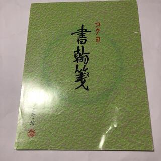 コクヨ(コクヨ)のコクヨ 便箋 ポイント消化 クーポン消化(その他)