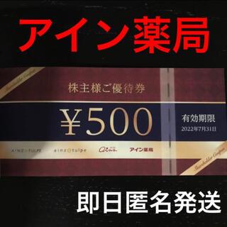 アイン薬局 お買い物優待券 株主優待 割引券 クーポン(ショッピング)
