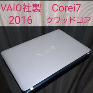 バイオ(VAIO)のVAIO社製 高性能Core i7 高速SSD 値引不可(ノートPC)