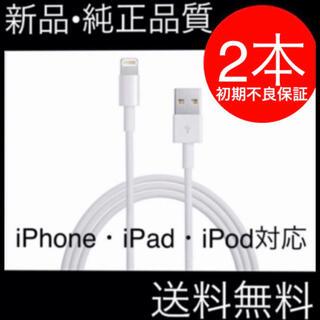 2本 iPhone iPod ライトニングケーブル 純正品質 充電ケーブル 1m
