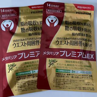 メタバリアプレミアムEX 2袋セット