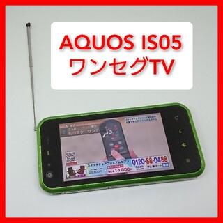 アクオス(AQUOS)のau IS05 ワンセグ シャープ 視聴可能 AQUOSテレビ動作してます(テレビ)