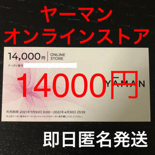ヤーマン(YA-MAN)のヤーマンオンラインストア お買い物割引券 株主優待 クーポン (ショッピング)