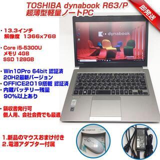 東芝 - 東芝 パソコン 長持ち PR63/P 13.3液晶 i5/SSD128GB/4G