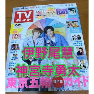 Johnny's - TVガイド関東版 2021年 8/6号切り抜き