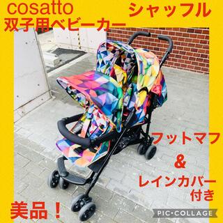 コサット(COSSATO)の限定セール中【美品】コサット ベビーカー シャッフル 縦型 2人乗り 双子(ベビーカー/バギー)