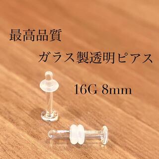 強化ガラス製 透明ピアス 16G 8mm 1本 キャッチ2個 ガラスリテーナー