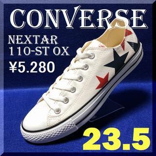 CONVERSE - 23.5cm コンバース ネクスター110 ST OX ホワイト