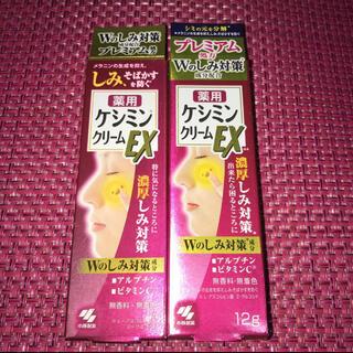 小林製薬 - 《送料無料》2本セット 薬用 ケシミンクリームEX 濃厚シミ対策 塗るビタミンC