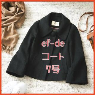 エフデ(ef-de)のef-de エフデ XS 7号 黒 コート 裾 フレア ブラック(ピーコート)