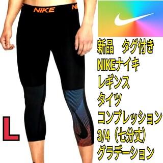ナイキ(NIKE)の新品 タグ付き ナイキ NIKE レギンス タイツ L ロゴ 3/4 黒 ネオン(レギンス/スパッツ)