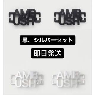 アンブッシュ(AMBUSH)のAMBUSH LACE DUBRAE  黒 シルバー セット(その他)