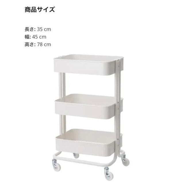 IKEA(イケア)のイケア IKEA ワゴン ロースフルト RASHULT ホワイト インテリア/住まい/日用品の収納家具(キッチン収納)の商品写真