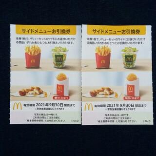 マクドナルド - 2枚🍟マクドナルドサイドメニューお引換券🍟No.5