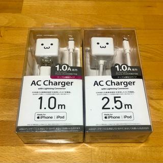 ELECOM -  AC充電器 Lightningケーブル 1m 一体型 2.5m  2セット
