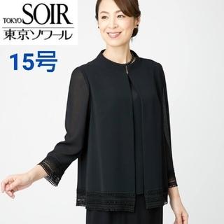 SOIR - 新品 15号 東京ソワール 最高級 黒 レース 手洗い可能 ブラウス