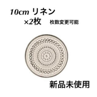 iittala - 新品 未使用 在庫残り2点 カステヘルミ リネン 10cm イッタラ