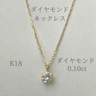 【本物】0,10ct天然ダイヤモンド/18金一粒ダイヤネックレス/6本爪留
