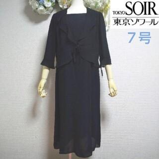 ソワール(SOIR)の新品 7号 高級 黒 東京ソワール 手洗い可能 夏  礼服 ワンピース(礼服/喪服)