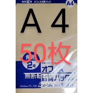 A4 封筒 角2封筒 50枚 角形2号 事務封筒 クラフト封筒 オフィス封筒 袋(カード/レター/ラッピング)