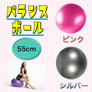 バランスボール 55cm ダイエット フィットネス ヨガボール(エクササイズ用品)