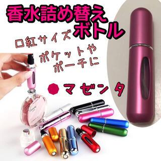 香水詰め替えボトル クイックアトマイザー コンパクト マゼンタ 口紅サイズ