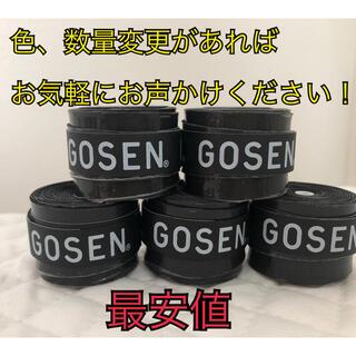 ゴーセン(GOSEN)のGOSEN グリップテープ 黒色 5個 ★最安値★ テニス 匿名配送変更可能(バドミントン)