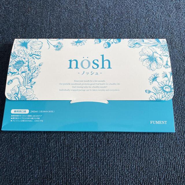 nosh ノッシュ 30包【24時間以内発送】 コスメ/美容のオーラルケア(口臭防止/エチケット用品)の商品写真