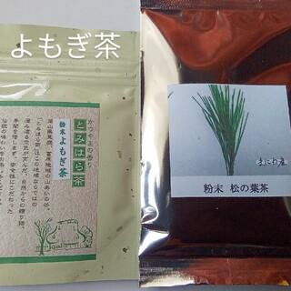 夏の冷えにも 富原製茶 健康粉末 松葉茶・よもぎ茶セット 農薬不使用