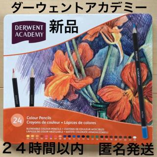 【新品未開封】 ダーウェント アカデミー 油性色鉛筆 24色 DERWENT  (色鉛筆)