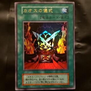 ユウギオウ(遊戯王)のカオスの儀式 確認用(シングルカード)