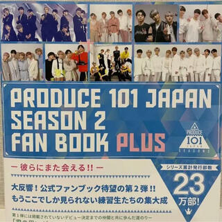 Produce 101 Japan season2 ファンブック PLUS