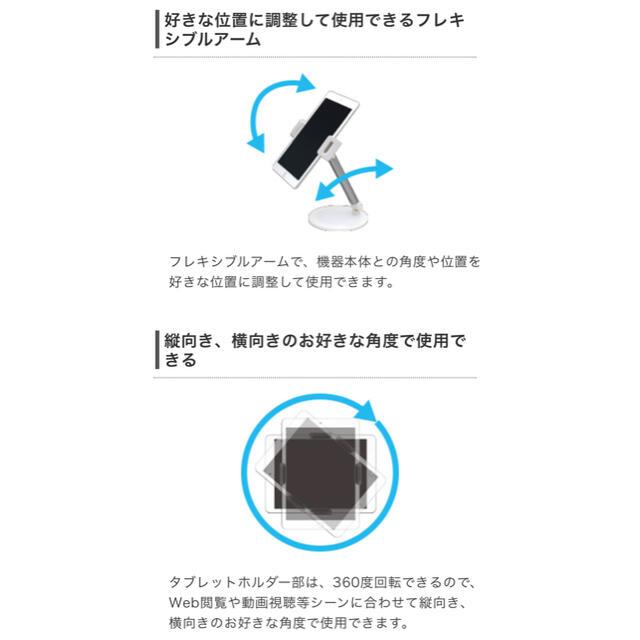ELECOM(エレコム)の新品エレコム タブレットスタンド スマホ/家電/カメラのPC/タブレット(その他)の商品写真