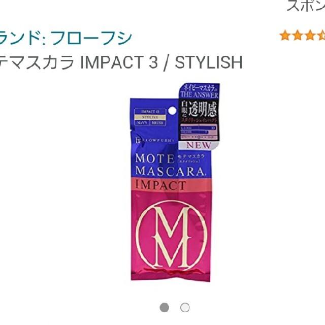 FLOWFUSHI(フローフシ)のモテマスカラ★ネイビー コスメ/美容のベースメイク/化粧品(マスカラ)の商品写真