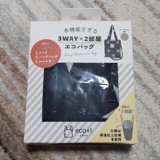 【新品・未使用品】3WAY×2部屋 多機能すぎるエコバッグ ショッピングバッグ