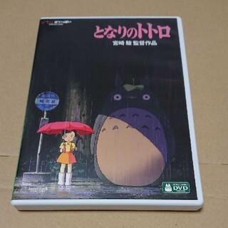 ジブリ - 【新品未再生】となりのトトロ('88徳間書店)純正ケース+本編DVD