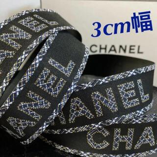 CHANEL - 3cm幅/シャネルリボン★☆黒色 ブティックタイプ