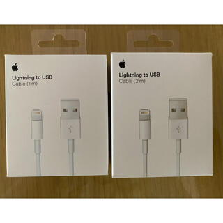 iPhone - 新品iphone純正ライトニングケーブル1m&2mセット