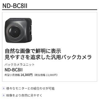新品!カロッツェリア バックカメラ ND-BC8Ⅱ 変換コネクター RD-C20