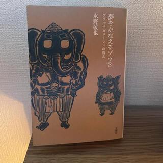 夢をかなえるゾウ 3(文学/小説)