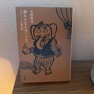 夢をかなえるゾウ2(文学/小説)