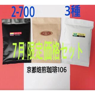 《2-700》7月限定価格 飲み比べ 自家焙煎 珈琲豆 3種セット(各100g)